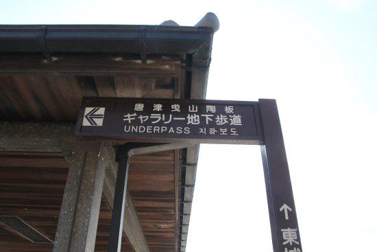 Karatsu Hikiyama Chikatsuro Gallery
