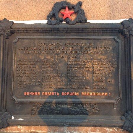 Памятник борцам за установление Советской власти