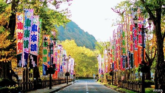 Kosaka-machi, Japonia: photo_1509992471104_large.jpg