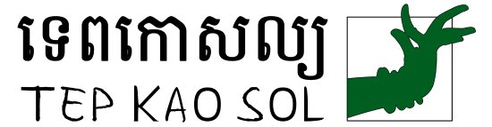 Battambang, Cambodja: our logo