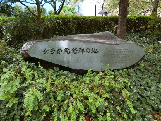 Joshigakuin Birthplace