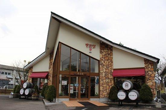 Hakodate Wine Budokan Honten