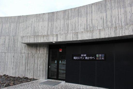 Michi-no-Eki Jomon Roman Minamikayabe