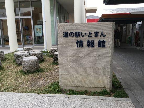 Michi-no-Eki Itoman