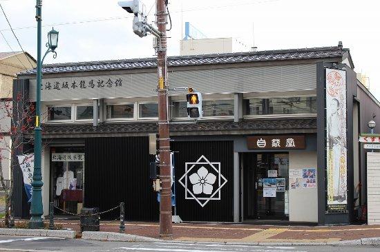 「北海道 坂本龍馬記念館」的圖片搜尋結果