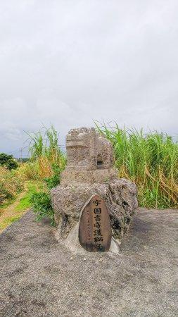 Itoman, ญี่ปุ่น: 字国吉守護獅子