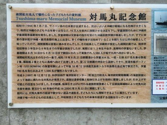 Tsushimamaru Museum Photo