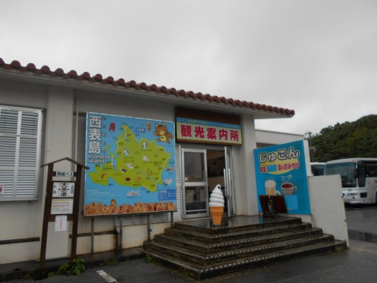Iriomotejima Tourist Information Center