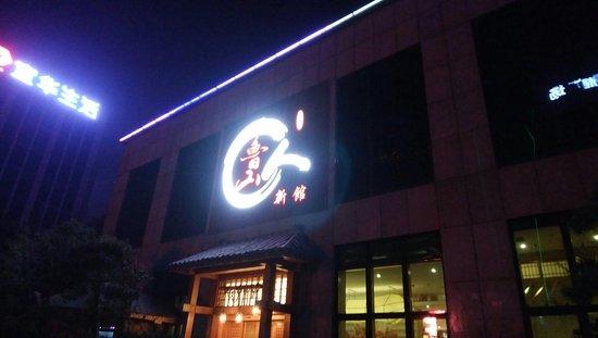 LuShan Ren (Shen Zhuan Gong Road)