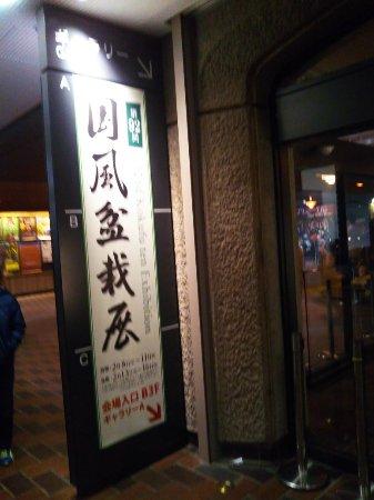 Kokufu Bonsai-Ten