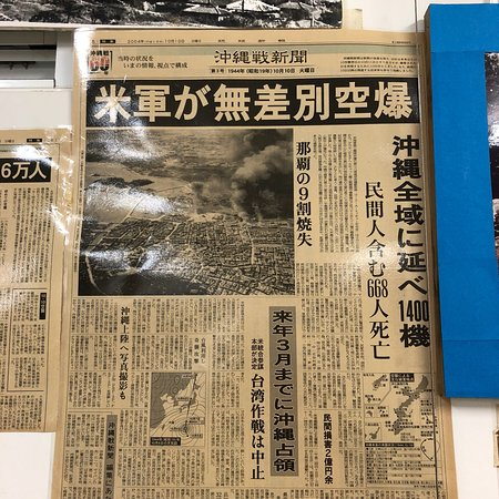 Ryukyu Shimpo Newspaper Museum