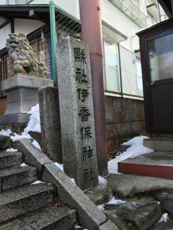 Ikaho Shrine: 入り口付近