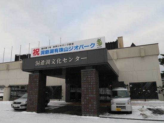 Toyako-cho, Japon : 外観の様子