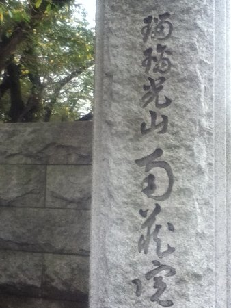 Nanzo-in