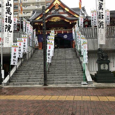 Nagoya, Japón: 萬福院