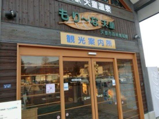 Tendo, Japan: 施設入口