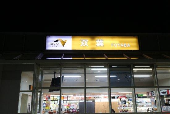 Area Concierge Futaba Service Area Up Line