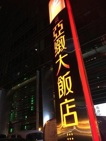 ホテル ワン 台中(台中亜緻大飯店) Image