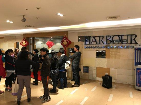 漢來海港餐廳 巨蛋店