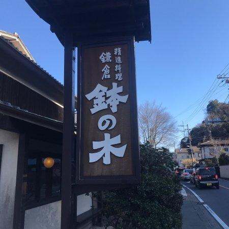 Hachinoki Kitakamakuraten: photo0.jpg