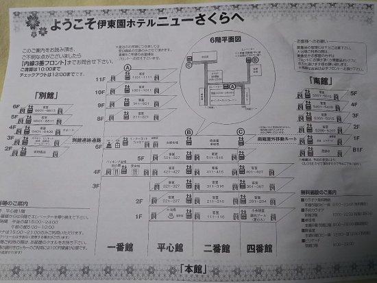 伊藤園 ホテル ニュー さくら