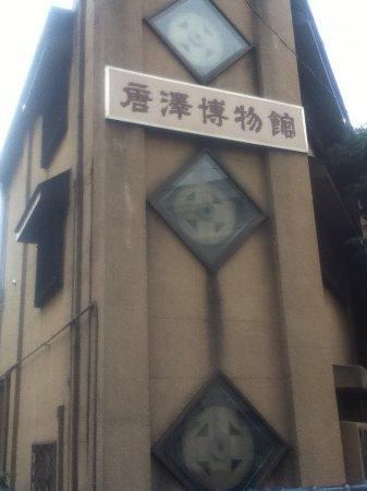 Karasawa Museum