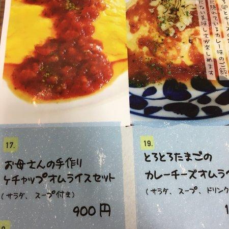 新鮮トマトのオムライス
