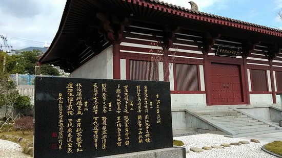 Xiapu County, China: 空海大師記念館