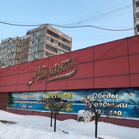 также ресторан айлант хабаровск фото главное, чтобы