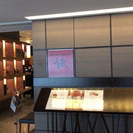 スーツァンレストラン陳, photo0.jpg