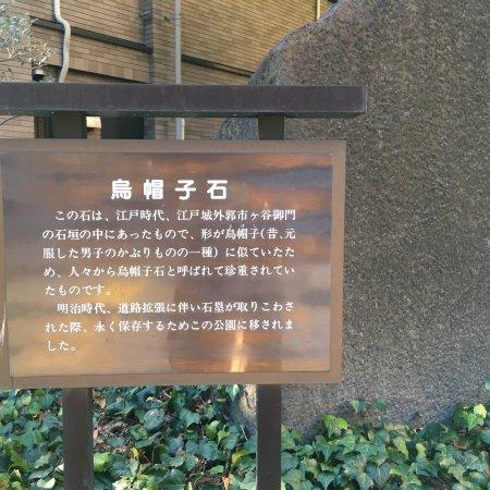 Eboshi Stone Monument