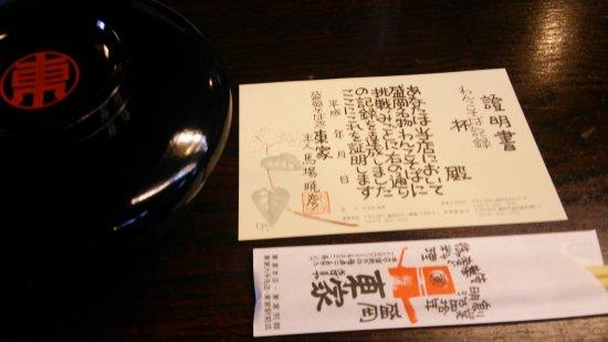 Azumaya, Ekimae: DSC_0422_large.jpg