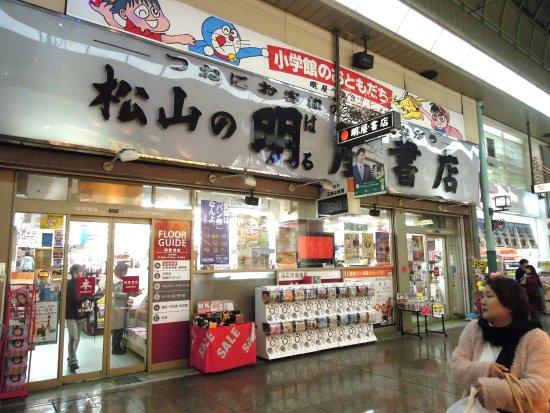 Haruya Bookstore, Matsuyama Honten