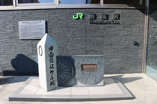 Monument of Former Site of Hakodate Station