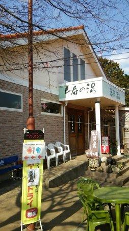 Kimitsu, Japón: 外観
