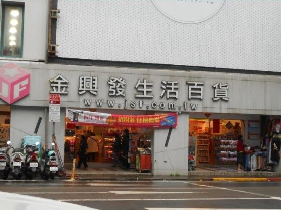 Jinxingfa Guan