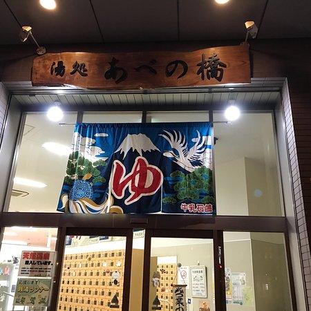 Yudokoro Abenobashi