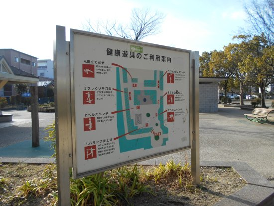 Ishibashi Ekimae Park