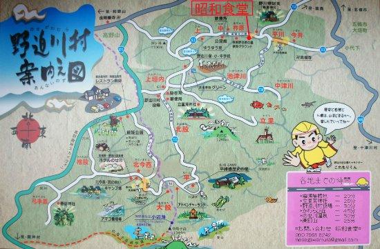 Nosegawa-mura, Japan: 《のせがわ村雲海の里の宿》は、地図の【昭和食堂】の場所と同じです。高野山からなら、車で20分。