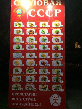 Столовая СССР: Меню