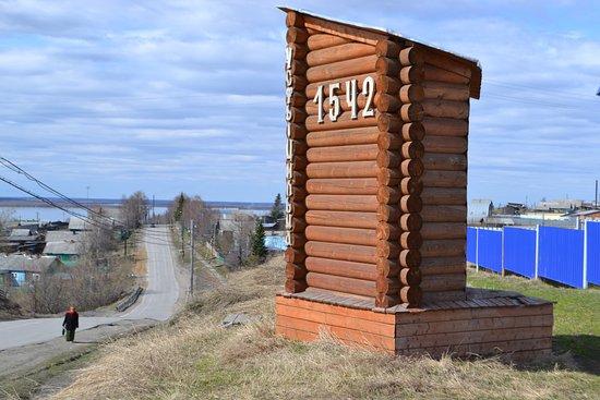 Izma, Russland: Памятный знак с годом основания с. Усть-Цильма