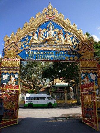 Wat Chayamangkalaram: IMG_20180203_161418_large.jpg