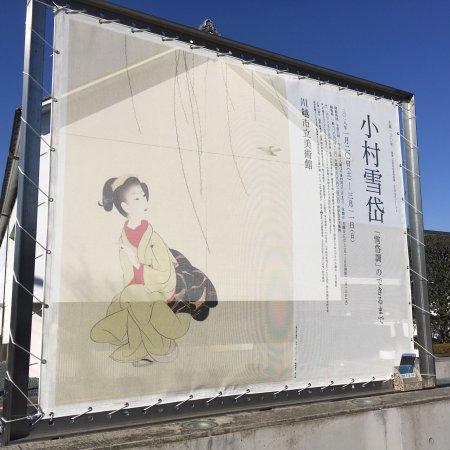Kawagoe City Art Museum: photo0.jpg