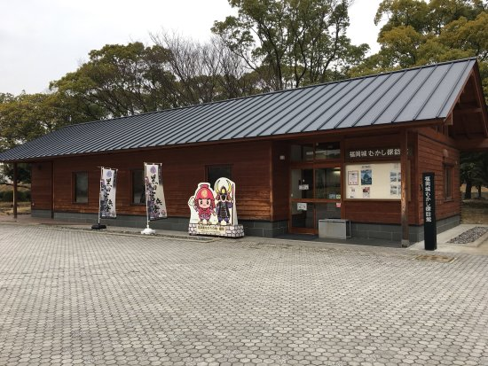 Fukuoka Castle Ruins Visitor Center
