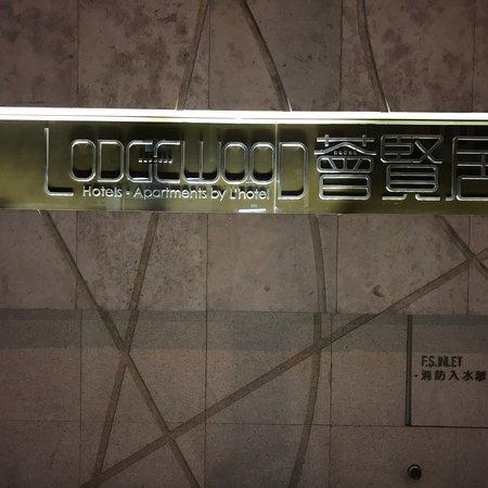 Lodgewood by L'hotel Mongkok Hong Kong: photo0.jpg