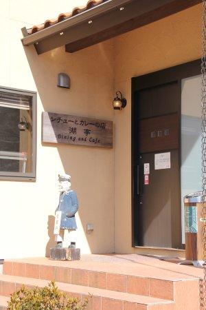 Mizumitei : お店の入口付近の様子