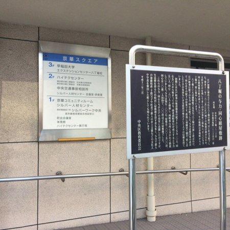 Kyoka Square