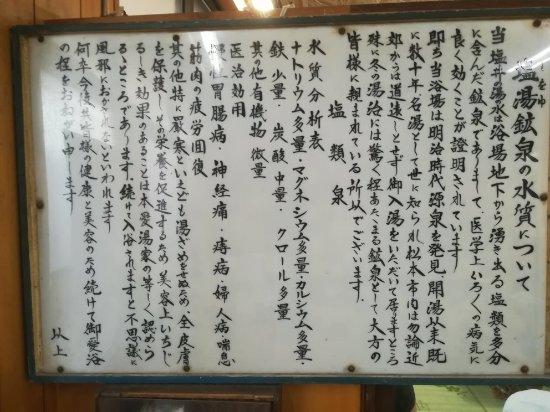 Shioinoyu