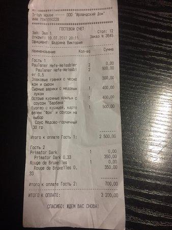 Irish House PUB: Вот так дорого