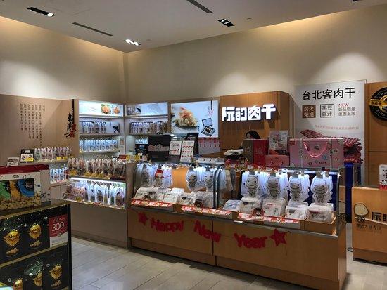 阮的肉干-台北101站